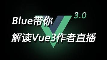 【智能社】Blue带你解读Vue3作者直播——公开课