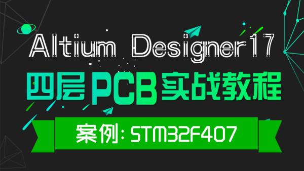 Altium Designer 17 4层/四层PCB/AD17 STM32F407实战/AD视频教程