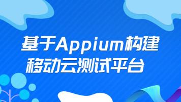基于Appium构建移动云测试平台