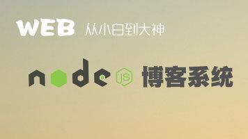 基于Node.js的博客系统