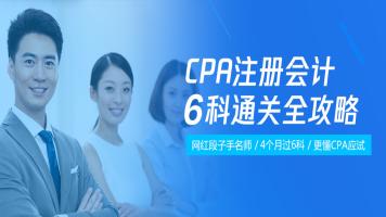 CPA注册会计师--6门