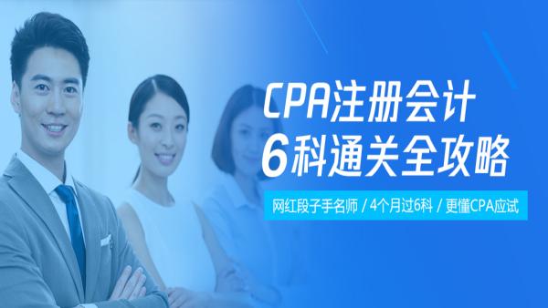 CPA注册会计师--3门