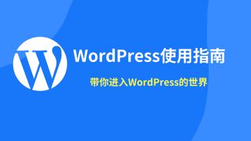 WordPress使用指南