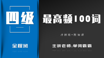 【四级】全程班 · 最高频100词