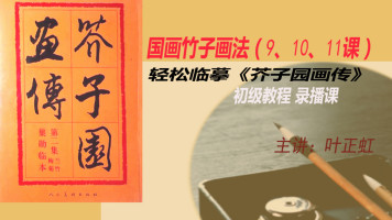 国画竹子画法(9、10、11)——轻松临摹《芥子园画传》初级教程