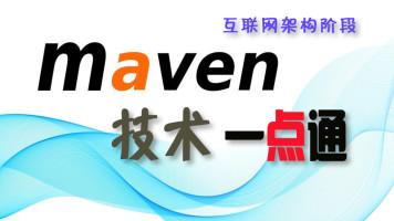 互联网架构阶段|Maven技术一点通【尚学堂】