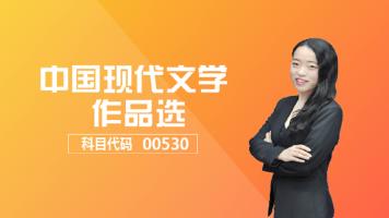 【限时购】自考 中国现代文学作品选 00530 加速提分班