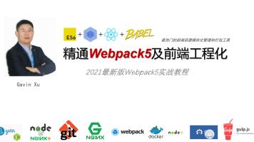 2021版Webpack5零基础到实战-(Loader/Plugin/优化/微前端实战)