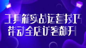 【优梯教育】锦鲤特训营--实战运营技巧带动全店访客飙升