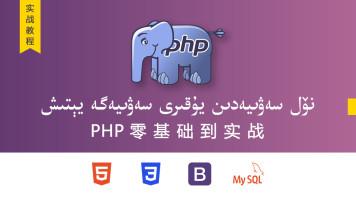 PHP网站开发/零基础到实战教程(维吾尔语版)