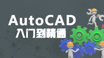 CAD入门必备课程(视频+资料)