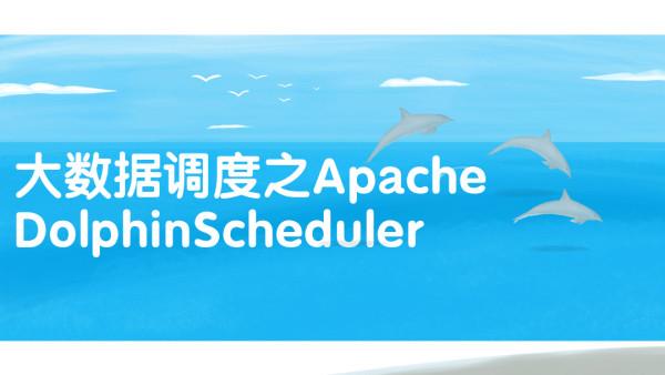 大数据调度之Apache DolphinScheduler