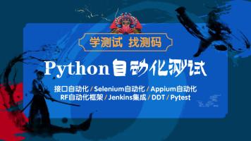 Python自动化测试/软件测试/接口测试/web/APP/持续集成项目实战