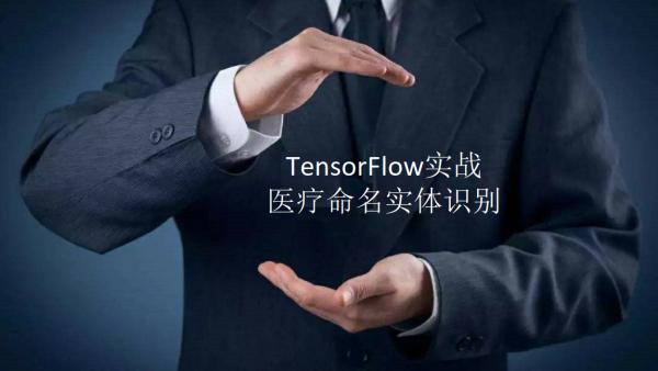 TensorFlow实战医疗命名实体识别
