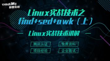 Linux运维教程之find+sed+awk(上)