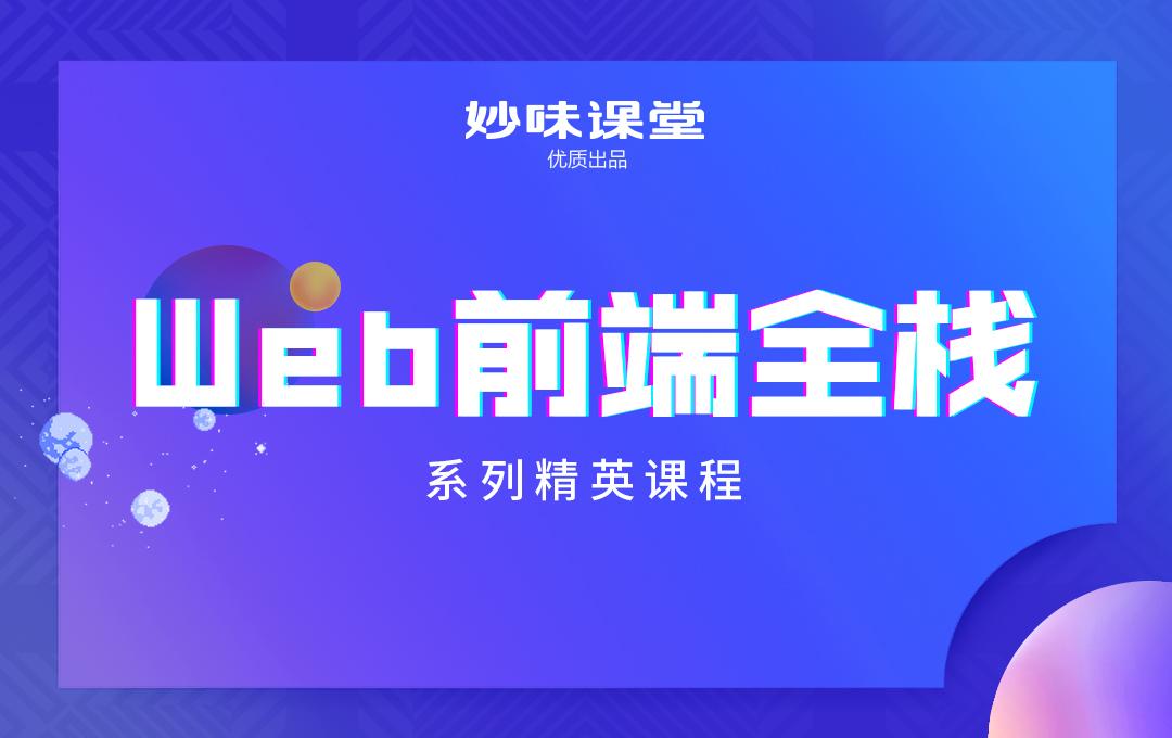 Web前端全栈系列精英课程【妙味课堂】