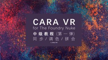 Nuke_CARA VR中级教程01(第一部分:同步/调色/拼合)