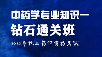 医学部【中药学专业知识一】2020年执业药师资格考试(赠送押题)