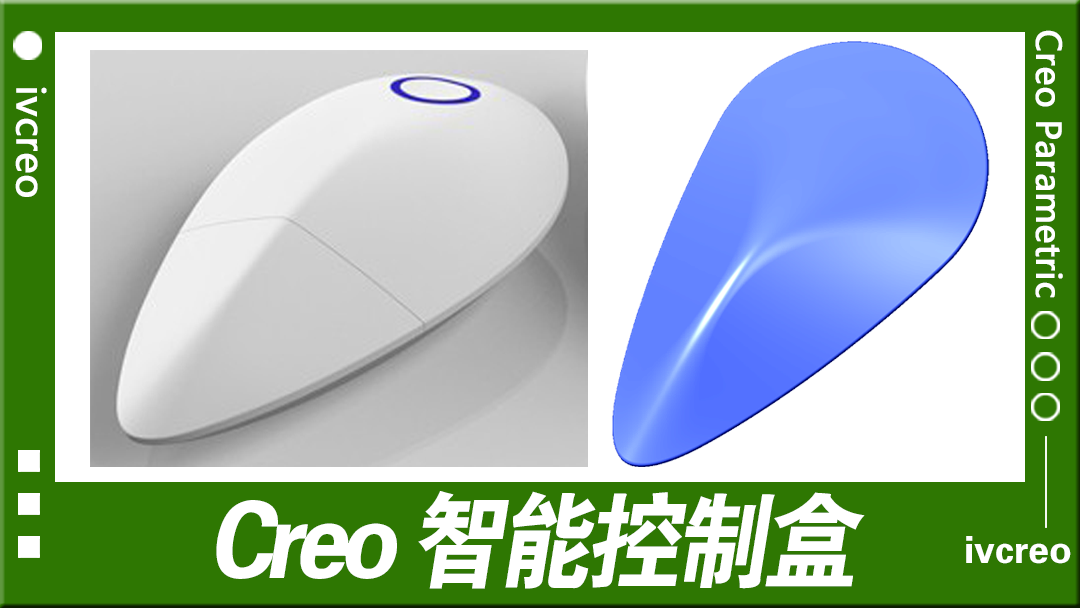 Creo/Proe产品设计-智能控制盒