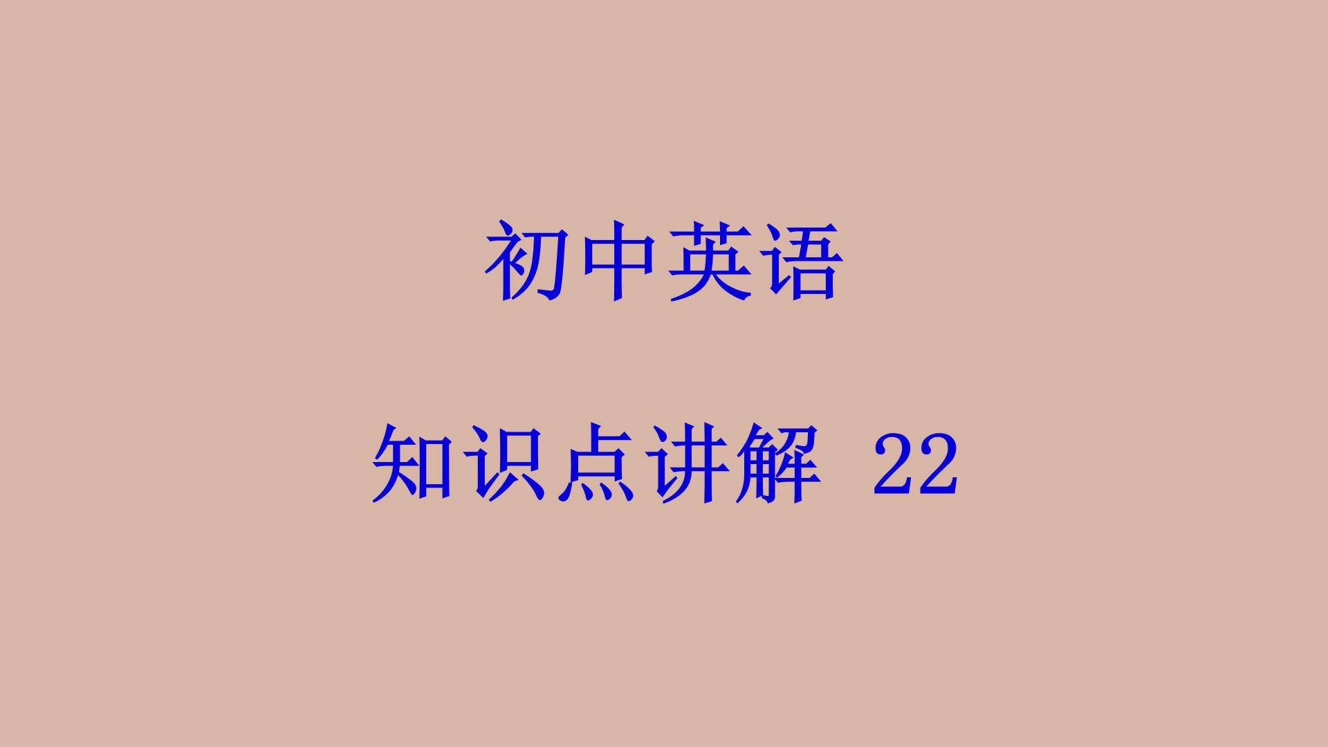 初中英语基础知识讲解22
