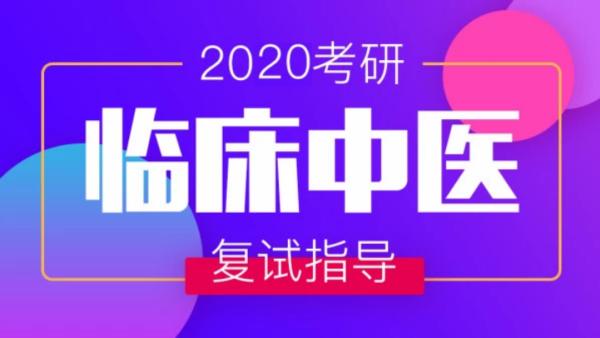 2020考研【临床中医】复试技巧