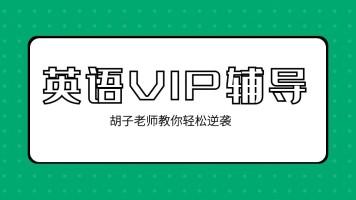高考英语VIP个性化辅导