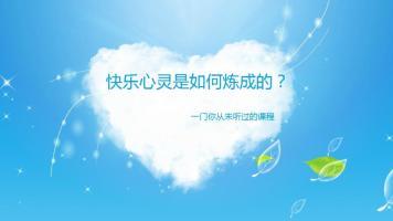 快乐心灵是如何炼成的(三)(前沿心灵哲学)【觉衡心理咨询】