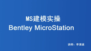 Bentley MicroStation MS建模实操