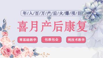 【免费公开课】喜月产后康复入门班