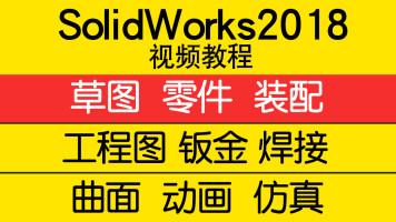 SolidWorks2018视频教程草图零件工程图装配设计钣金焊接曲面动画