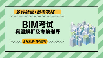 BIM考试-真题解析及考前指导【启程学院】