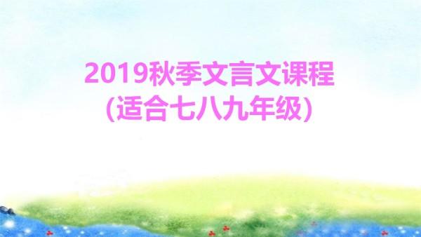 2019秋季文言文课程(适合七八九年级)