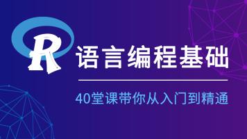 R语言编程基础-【募格学术】
