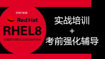 红帽RHCE认证加强班-工作入门到高级服务+考前辅导+模拟测试+考试