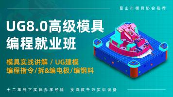 UG8.0高级模具编程就业班