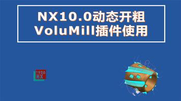 NX10.0动态开粗VoluMill插件使用