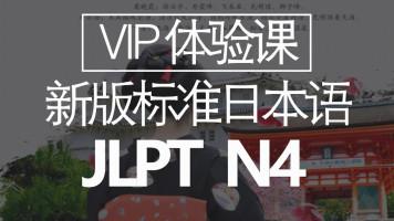 【日语vip体验课】新版标准日本语初级下 N4