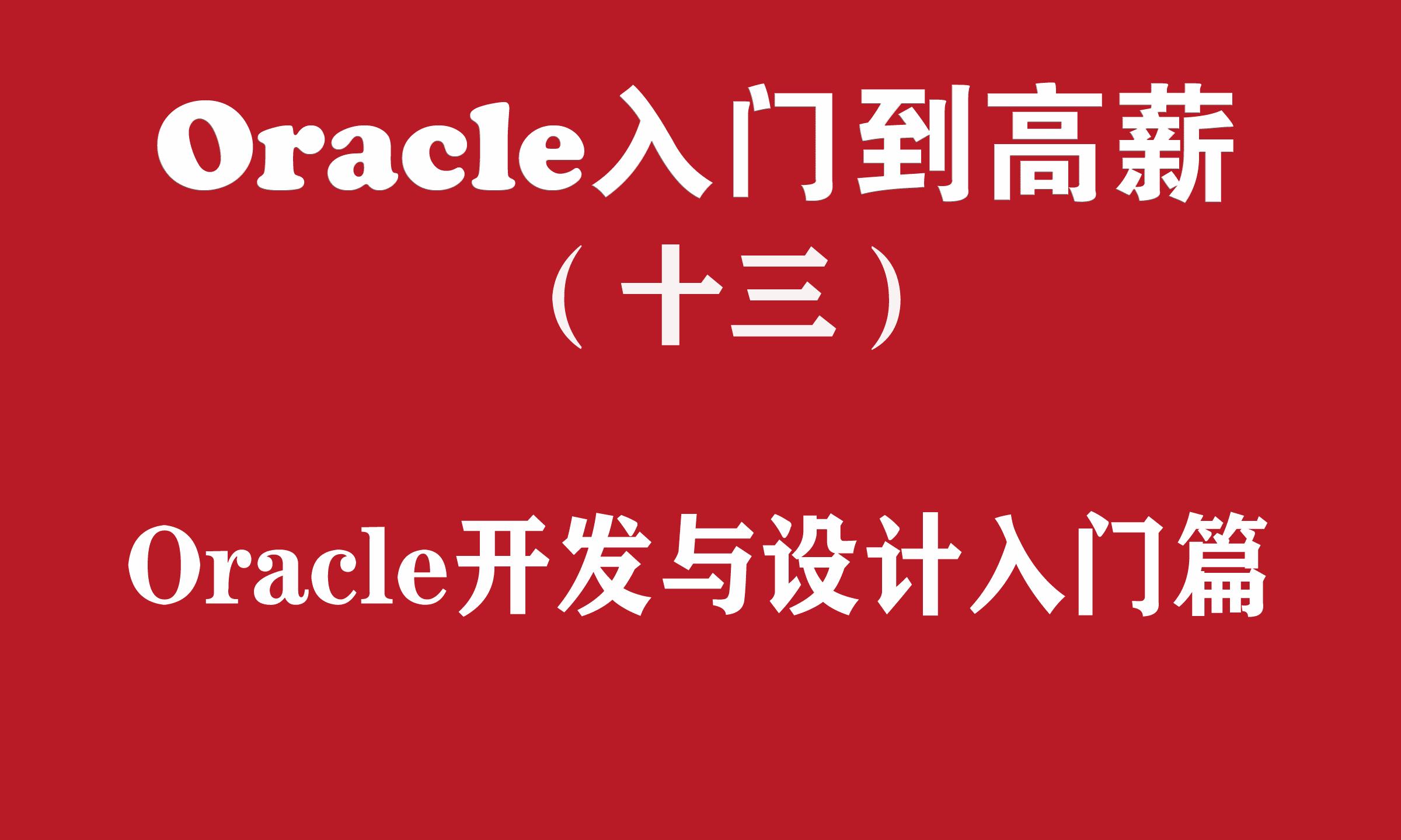Oracle数据库开发与设计入门(2期)