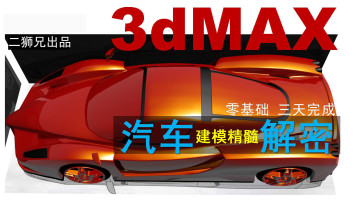 3dmax汽车建模视频教程以法拉利ENZO为例5-细节(二狮兄出品)