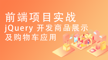 前端项目实战#jQuery开发《商品展示及购物车》应用#【实训在线】
