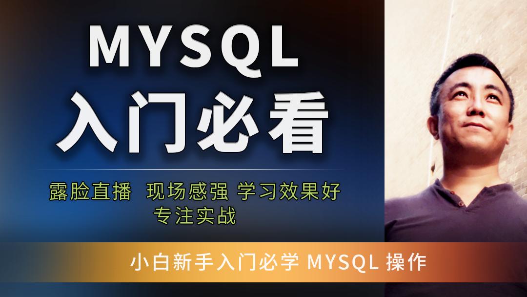 新手入门mysql,php 工程师一看就会系列