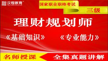 理财规划师三级真题全揭秘【基础+专业】通关合集-汉程网校