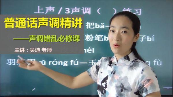 拼音基础  普通话声调精讲视频  语文拼音