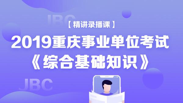 2019重庆事业单位《综合基础知识》系统精讲【金标尺网校】