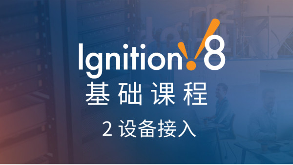Ignition基础课程-设备接入