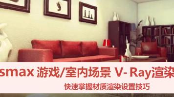 3dsmax游戏/室内V-Ray渲染基础