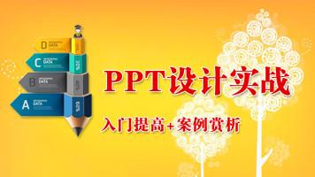 PPT入门到精通全套视频(原创经典+案例赏析+在线答疑)【IT学堂】