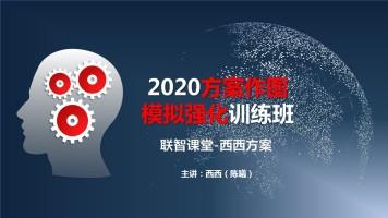 2020方案作图-模拟强化训练班(大设计)一级注册建筑师考试