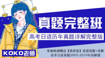 「kokoko老师」高考日语历年真题详解2002-2020(赠送纸质真题)