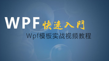 WPF软件开发 快速入门系列课程 WPF模板实战视频教程